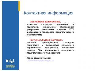 Контактная информация Бевза Ирина Валентиновна, ассистент кафедры педагогики и п