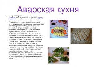 Аварская кухня Аварская кухня — традиционная кухня аварцев. Основу питания соста