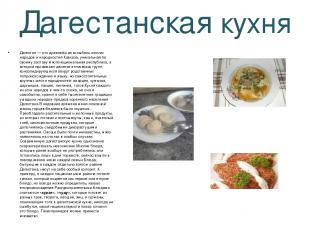 Дагестанская кухня Дагестан — это древнейшая колыбель многих народов и народност