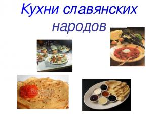 Кухни славянских народов