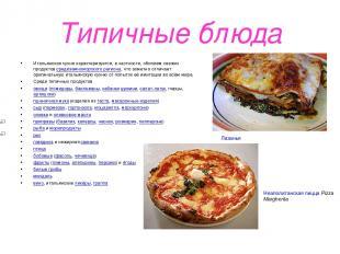 Типичные блюда Итальянская кухня характеризуется, в частности, обилием свежих пр
