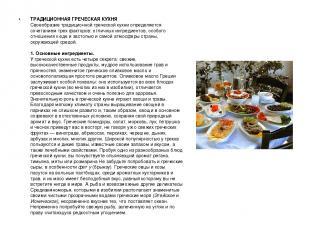 ТРАДИЦИОННАЯ ГРЕЧЕСКАЯ КУХНЯ Своеобразие традиционной греческой кухни определяет