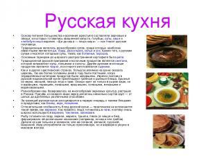 Русская кухня Основу питания большинства населения (крестьян) составляли зерновы