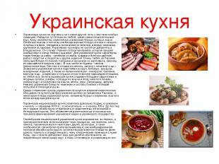 Украинская кухня Украинскую кухню не спутаешь ни с какой другой: есть у нее свои