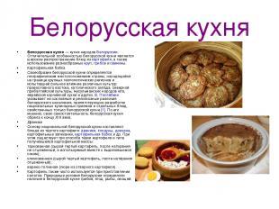 Белорусская кухня Белорусская кухня— кухня народов Белоруссии. Отличительной ос