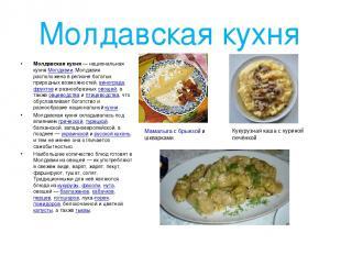 Молдавская кухня Молда вская ку хня — национальная кухня Молдавии. Молдавия расп