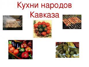 Кухни народов Кавказа