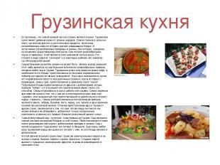 Грузинская кухня Естественно, что самой важной частью страны является кухня. Гру