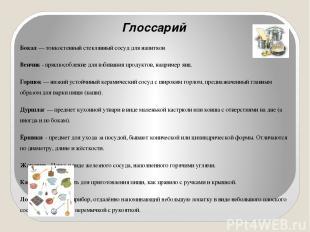 Глоссарий Бокал— тонкостенный стеклянный сосуд для напитков Венчик - приспособл