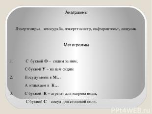 Анаграммы Лэкертгоирьл, ямосуркба, лэкерттосоетр, окфмронтсоьт, лишусак. Метагра