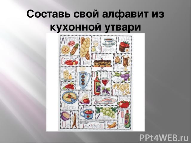 Составь свой алфавит из кухонной утвари