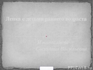 Имангалиева Светлана Васильевна Саратовская область, Алексанвдрово-Гайский район