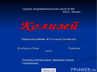 Творческая работа «6 А» класса (гимназия) Долаберидзе Маша Рядинская Алёна Средн