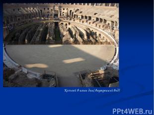 Колизей в наши дни( внутренний вид)