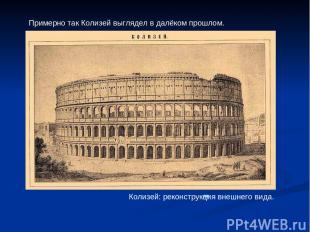 Примерно так Колизей выглядел в далёком прошлом. Колизей: реконструкция внешнего