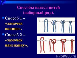 Способы навеса нитей (наборный ряд). Способ 1 – «замочек налицо». Способ 2 – «за