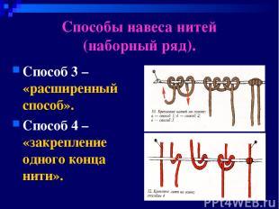 Способы навеса нитей (наборный ряд). Способ 3 – «расширенный способ». Способ 4 –