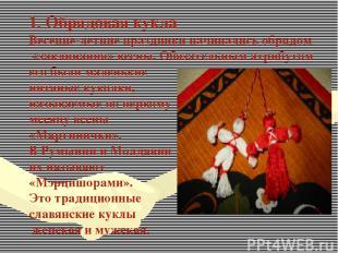 1. Обрядовая кукла Весенне-летние праздники начинались обрядом «заклинания» весн