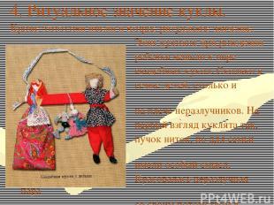 4. Ритуальное значение куклы. Кроме этого они имели и второе ритуальное значение