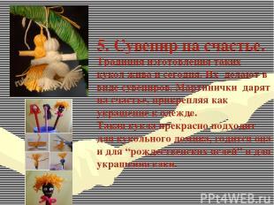 5. Сувенир на счастье. Традиция изготовления таких кукол жива и сегодня. Их дела