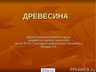 ДРЕВЕСИНА Дидактические материалы к уроку разработал учитель технологии школы №