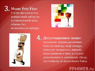 Меню Prix Fixe: Гостю предлагается конкретный набор по установленной цене, обычн