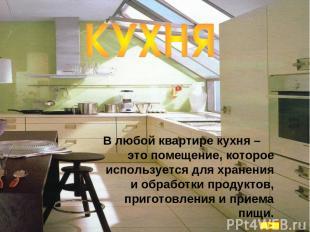 В любой квартире кухня – это помещение, которое используется для хранения и обра