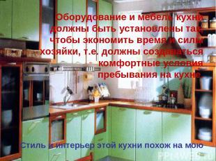 Стиль и интерьер этой кухни похож на мою Оборудование и мебель кухни должны быть