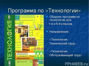 Программа по «Технологии» Сборник программ по технологии для 1-4 и 5-9 классов Н