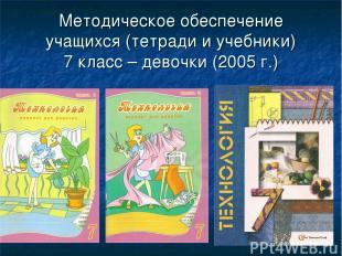 Методическое обеспечение учащихся (тетради и учебники) 7 класс – девочки (2005 г