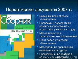 Нормативные документы 2007 г. Базисный план области «Технология» Проблемы и перс