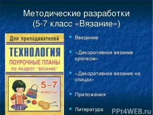 Методические разработки (5-7 класс «Вязание») Введение «Декоративное вязание крю