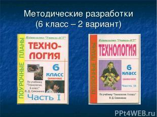 Методические разработки (6 класс – 2 вариант)