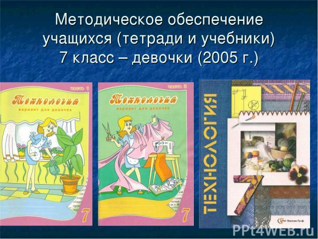 Методическое обеспечение учащихся (тетради и учебники) 7 класс – девочки (2005 г.)