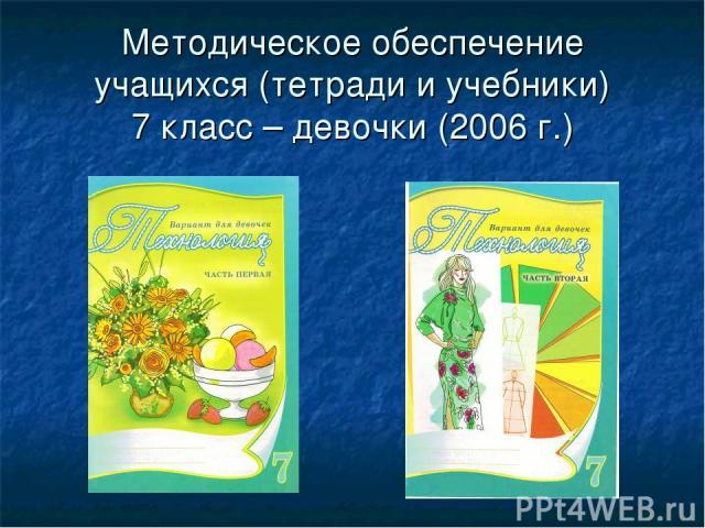 Методическое обеспечение учащихся (тетради и учебники) 7 класс – девочки (2006 г.)