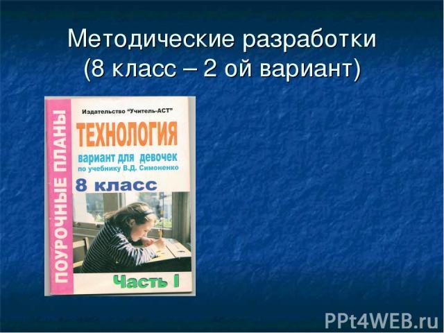 Методические разработки (8 класс – 2 ой вариант)