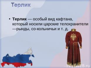 Терлик — особый вид кафтана, который носили царские телохранители —рынды, со-кол