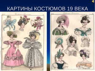 КАРТИНЫ КОСТЮМОВ 19 ВЕКА