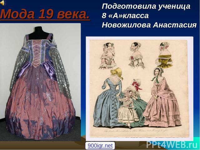 Мода 19 века. Подготовила ученица 8 «А»класса Новожилова Анастасия 900igr.net