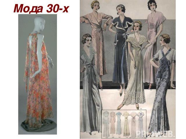 Мода 30-х