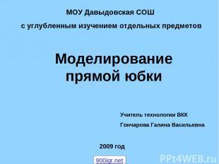 МОУ Давыдовская СОШ с углубленным изучением отдельных предметов Моделирование пр