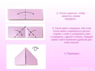 2. Согни иразогни, чтобы наметить линию середины. 3. Согни края ксередине. (На