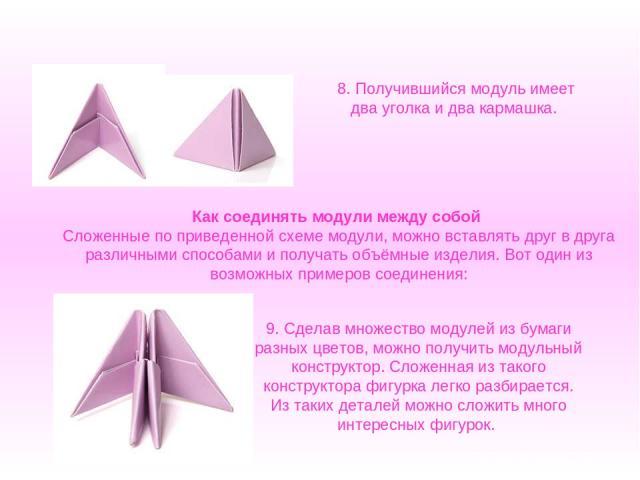 8. Получившийся модуль имеет два уголка идва кармашка. Как соединять модули между собой Сложенные по приведенной схеме модули, можно вставлять друг вдруга различными способами иполучать объёмные изделия. Вот один из возможных примеров соединения:…