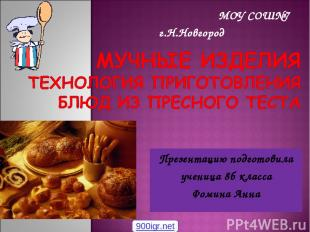 МОУ СОШ№7 г.Н.Новгород Презентацию подготовила ученица 8б класса Фомина Анна 900