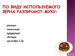 ржаную пшеничную кукурузную овсяную гречневую и др.