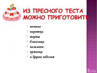 печенье пирожки торты блинчики пельмени пряники и другие изделия