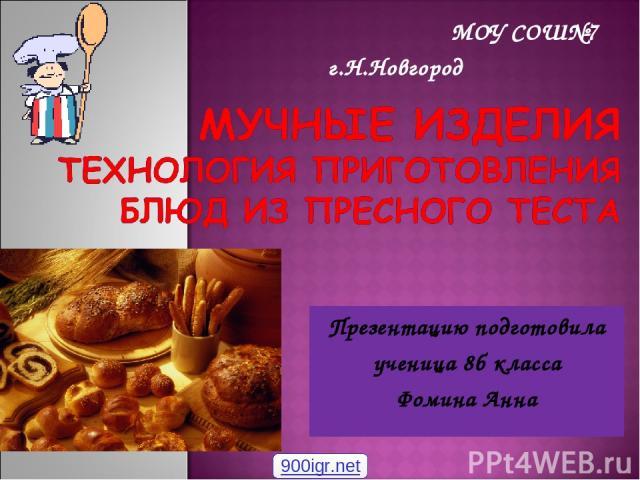 МОУ СОШ№7 г.Н.Новгород Презентацию подготовила ученица 8б класса Фомина Анна 900igr.net
