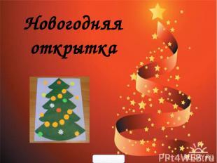 Новогодняя открытка 900igr.net