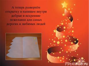 А теперь развернём открытку и напишем внутри добрые и искренние пожелания для са