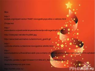 Фон: http://arstyle.org/clipart/vector/76487-novogodnyaya-elka-v-vektore.html От